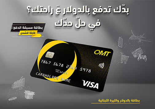 OMT Launches its Prepaid Dual Currency Card
