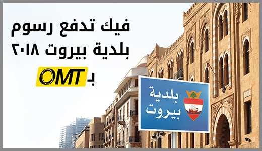 Settle Beirut Municipality 2018 dues through OMT
