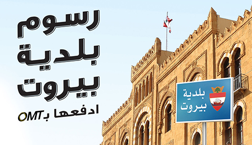 Beirut Municipality Fees Schedules