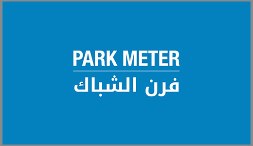 Cash to Business | Furn El Chebek Park Meter