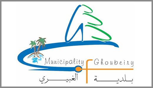 Governmental Services | Ghobeiry Municipality