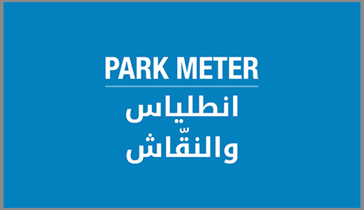 Cash to Business | Antelias & Naccache Park Meter
