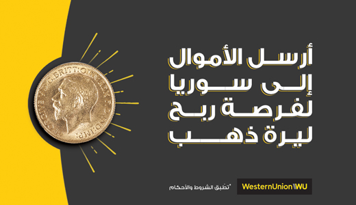 Send Money to Syria for a chance to win 1 gold coin!