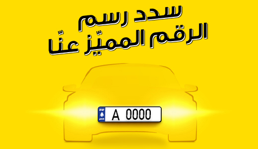 Settlement of the Special Car Plate Numbers Dues at OMT